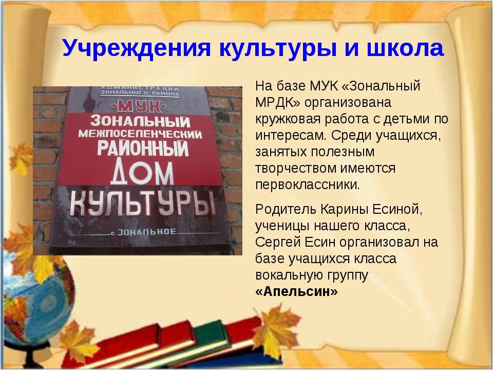 Учреждения культуры и школа На базе МУК «Зональный МРДК» организована кружков...