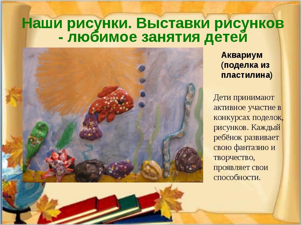 Наши рисунки. Выставки рисунков - любимое занятия детей Аквариум (поделка из...