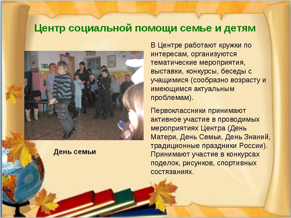 Центр социальной помощи семье и детям В Центре работают кружки по интересам,...