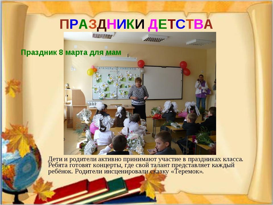 ПРАЗДНИКИ ДЕТСТВА Дети и родители активно принимают участие в праздниках клас...