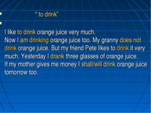 """ to drink"" I like to drink orange juice very much. Now I am drinking orange"