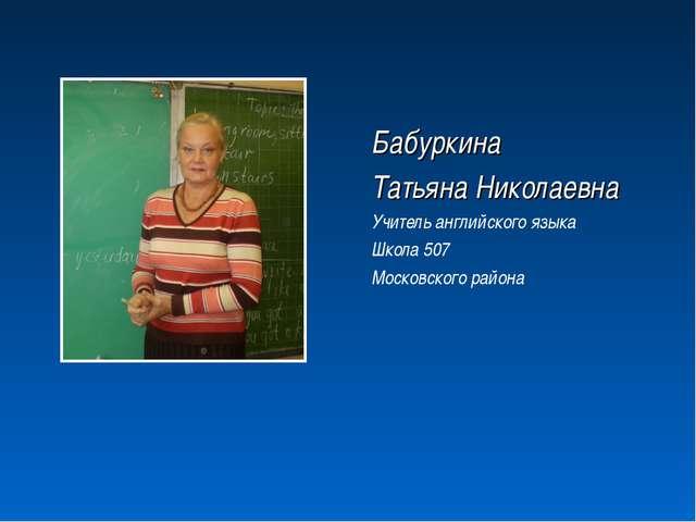 Бабуркина Татьяна Николаевна Учитель английского языка Школа 507 Московского...