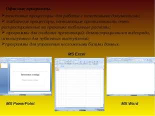 Офисные программы. текстовые процессоры–для работы с текстовыми документами;
