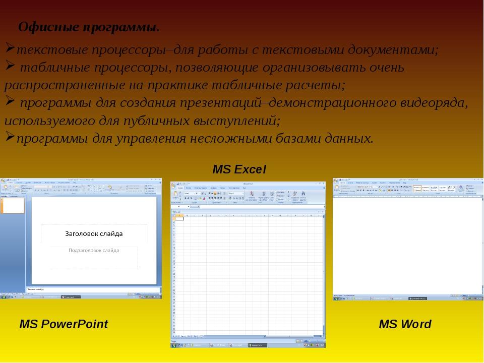 Офисные программы. текстовые процессоры–для работы с текстовыми документами;...