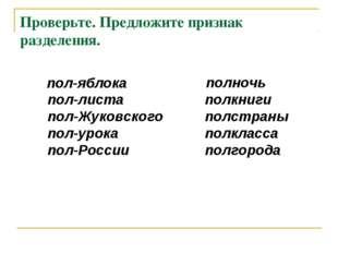 Проверьте. Предложите признак разделения. пол-яблока пол-листа пол-Жуковского