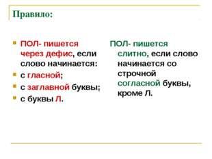 Правило: ПОЛ- пишется через дефис, если слово начинается: с гласной; с заглав