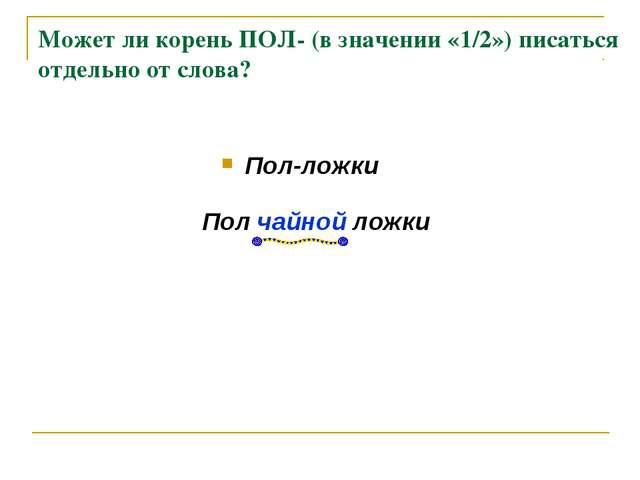 Может ли корень ПОЛ- (в значении «1/2») писаться отдельно от слова? Пол-ложки...