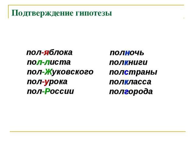 Подтверждение гипотезы пол-яблока пол-листа пол-Жуковского пол-урока пол-Росс...