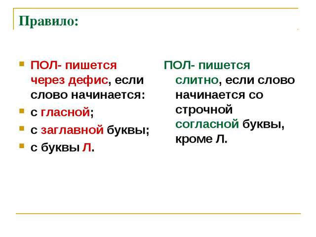 Правило: ПОЛ- пишется через дефис, если слово начинается: с гласной; с заглав...