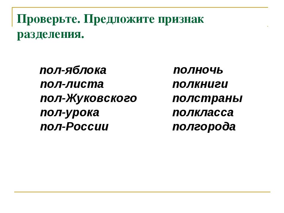 Проверьте. Предложите признак разделения. пол-яблока пол-листа пол-Жуковского...