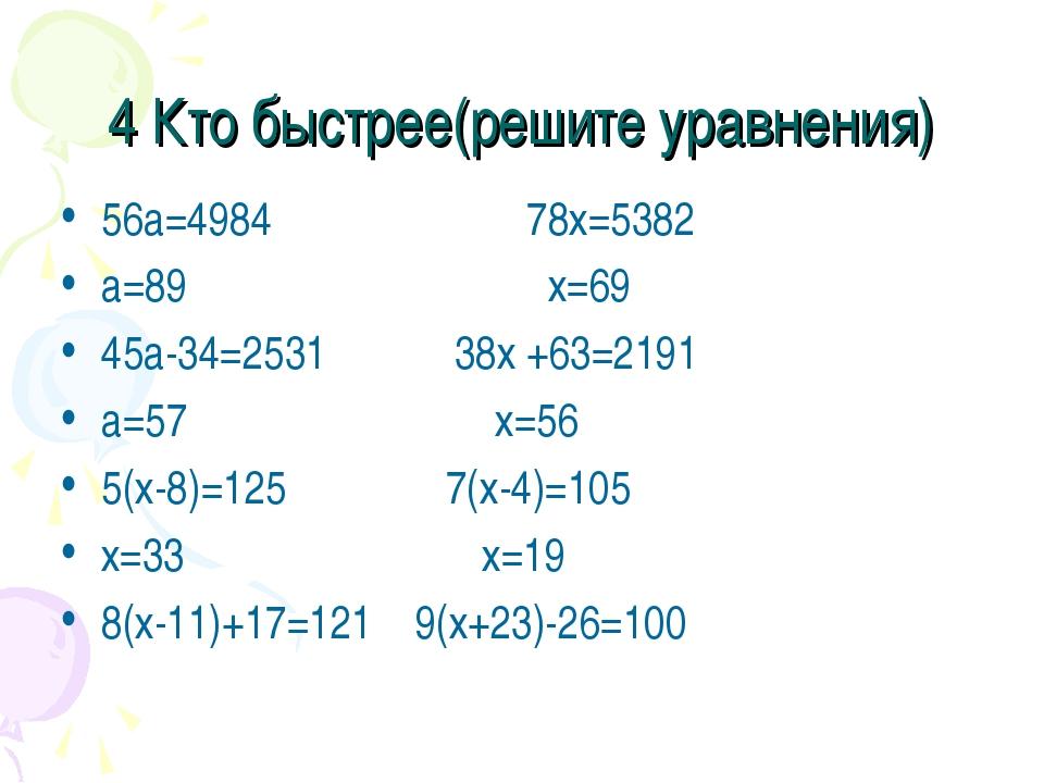 4 Кто быстрее(решите уравнения) 56а=4984 78х=5382 а=89 х=69 45а-34=2531 38х +...