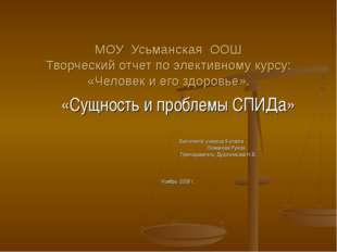 МОУ Усьманская ООШ Творческий отчет по элективному курсу: «Человек и его здор