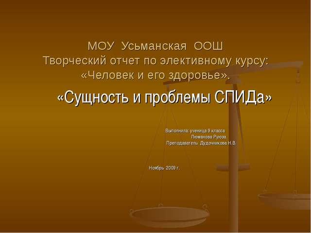 МОУ Усьманская ООШ Творческий отчет по элективному курсу: «Человек и его здор...