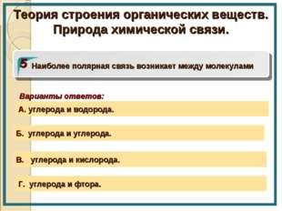Б. углерода и углерода. Варианты ответов: Г. углерода и фтора. А. углерода и