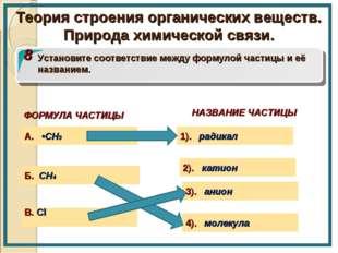 ФОРМУЛА ЧАСТИЦЫ В. Cl Б. CH4 8 Установите соответствие между формулой частицы