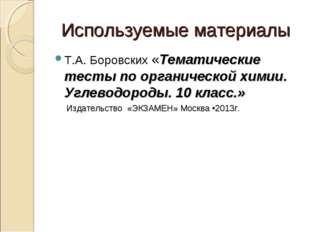 Т.А. Боровских «Тематические тесты по органической химии. Углеводороды. 10 кл