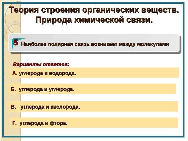 Б. углерода и углерода. Варианты ответов: Г. углерода и фтора. А. углерода и...