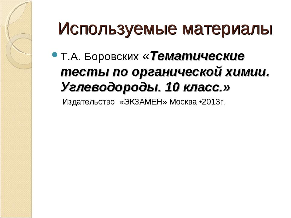 Т.А. Боровских «Тематические тесты по органической химии. Углеводороды. 10 кл...