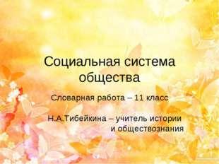 Социальная система общества Словарная работа – 11 класс Н.А.Тибейкина – учите