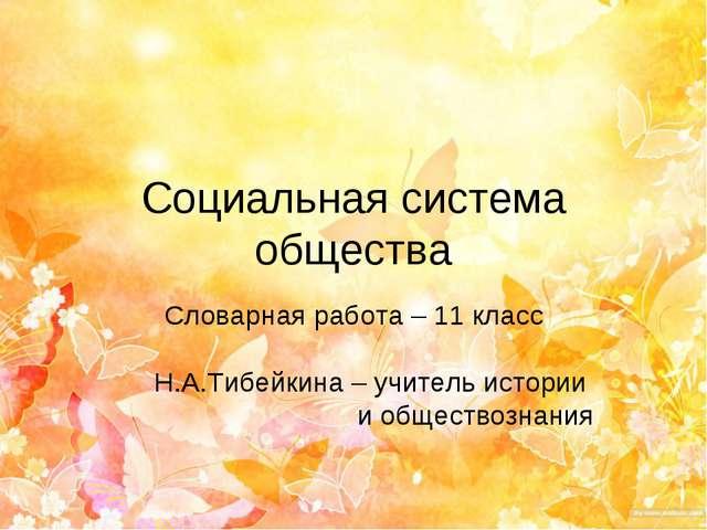Социальная система общества Словарная работа – 11 класс Н.А.Тибейкина – учите...