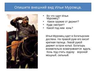 Опишите внешний вид Ильи Муромца. Во что одет Илья Муромец? Какое оружие от д