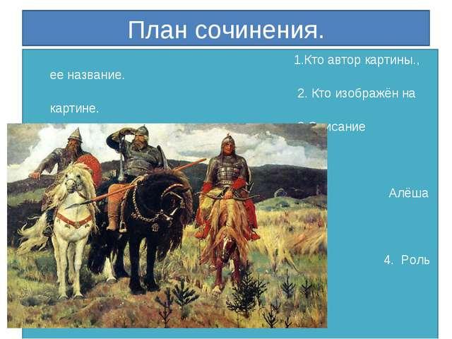 План сочинения. 1.Кто автор картины., ее название. 2. Кто изображён на картин...