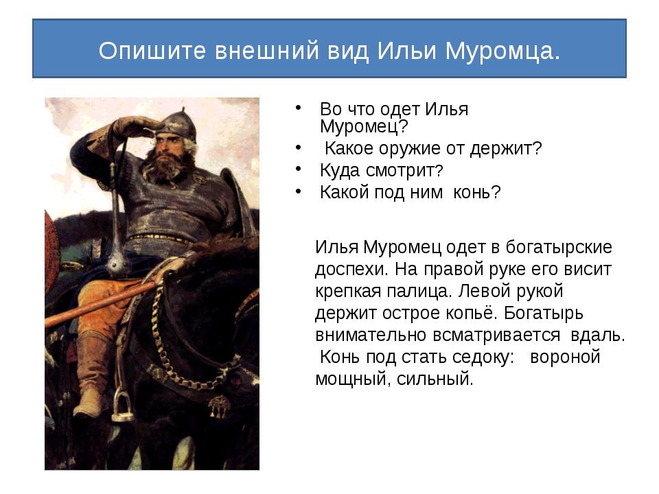 Опишите внешний вид Ильи Муромца. Во что одет Илья Муромец? Какое оружие от д...
