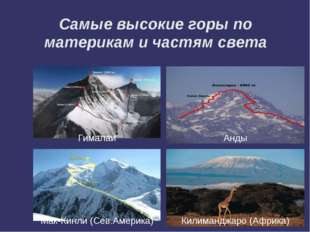 Самые высокие горы по материкам и частям света Гималаи Анды Килиманджаро (Афр