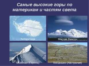 Самые высокие горы по материкам и частям света Массив Винсон Антарктида Монбл