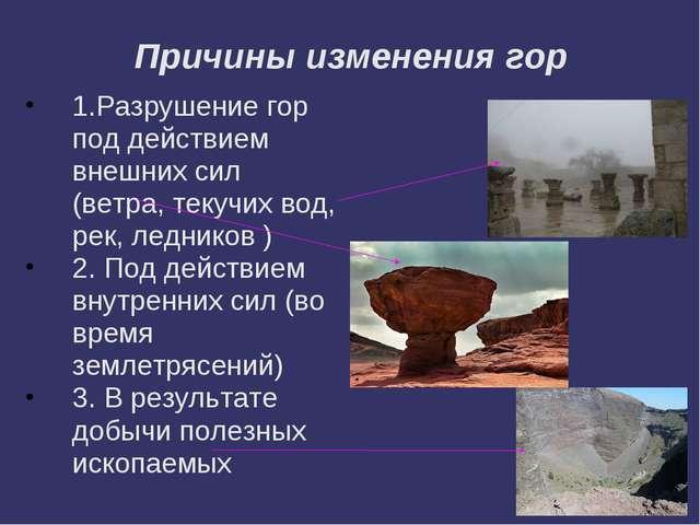 Причины изменения гор 1.Разрушение гор под действием внешних сил (ветра, теку...