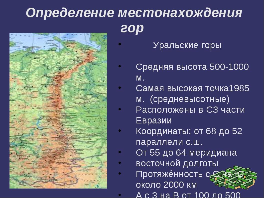 Определение местонахождения гор Уральские горы Средняя высота 500-1000 м. Са...