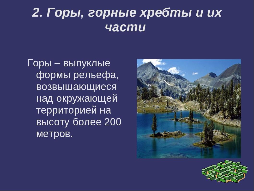 2. Горы, горные хребты и их части Горы – выпуклые формы рельефа, возвышающиес...