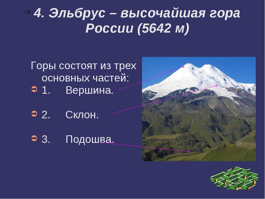 4. Эльбрус – высочайшая гора России (5642 м) Горы состоят из трех основных ча...