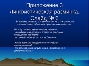 Приложение 3 Лингвистическая разминка. Слайд № 3 - Вспомните правило о правоп