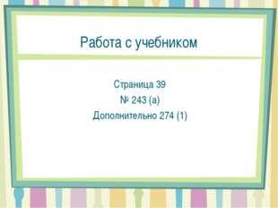 Работа с учебником Страница 39 № 243 (а) Дополнительно 274 (1)