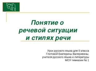 Понятие о речевой ситуации и стилях речи Урок русского языка для 5 класса Гло