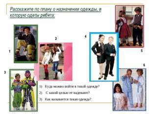 Расскажите по плану о назначении одежды, в которую одеты ребята: 1 2 3 4 5 6