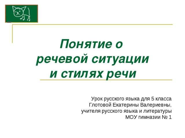 Понятие о речевой ситуации и стилях речи Урок русского языка для 5 класса Гло...
