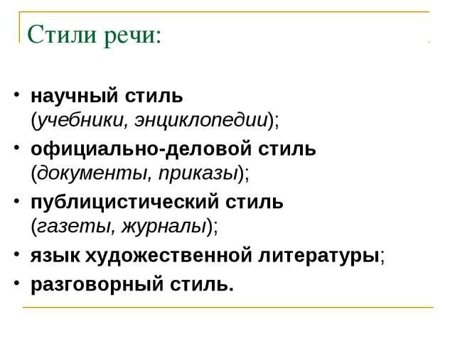 Стили речи: научный стиль (учебники, энциклопедии); официально-деловой стиль...
