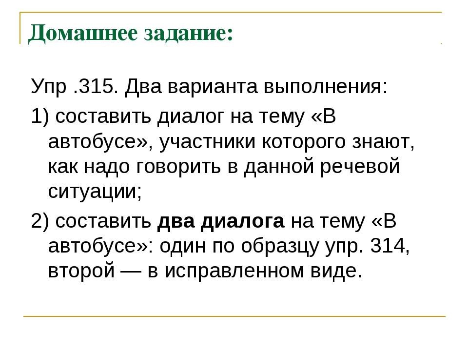 Домашнее задание: Упр .315. Два варианта выполнения: 1) составить диалог на т...