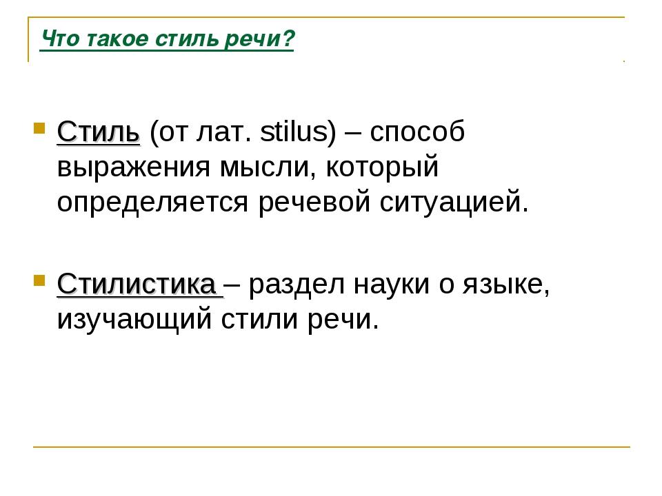 Что такое стиль речи? Стиль (от лат. stilus) – способ выражения мысли, которы...