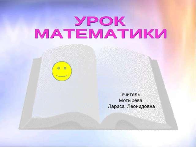Учитель Мотырева Лариса Леонидовна