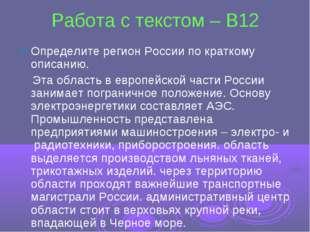 Работа с текстом – В12 Определите регион России по краткому описанию. Эта обл