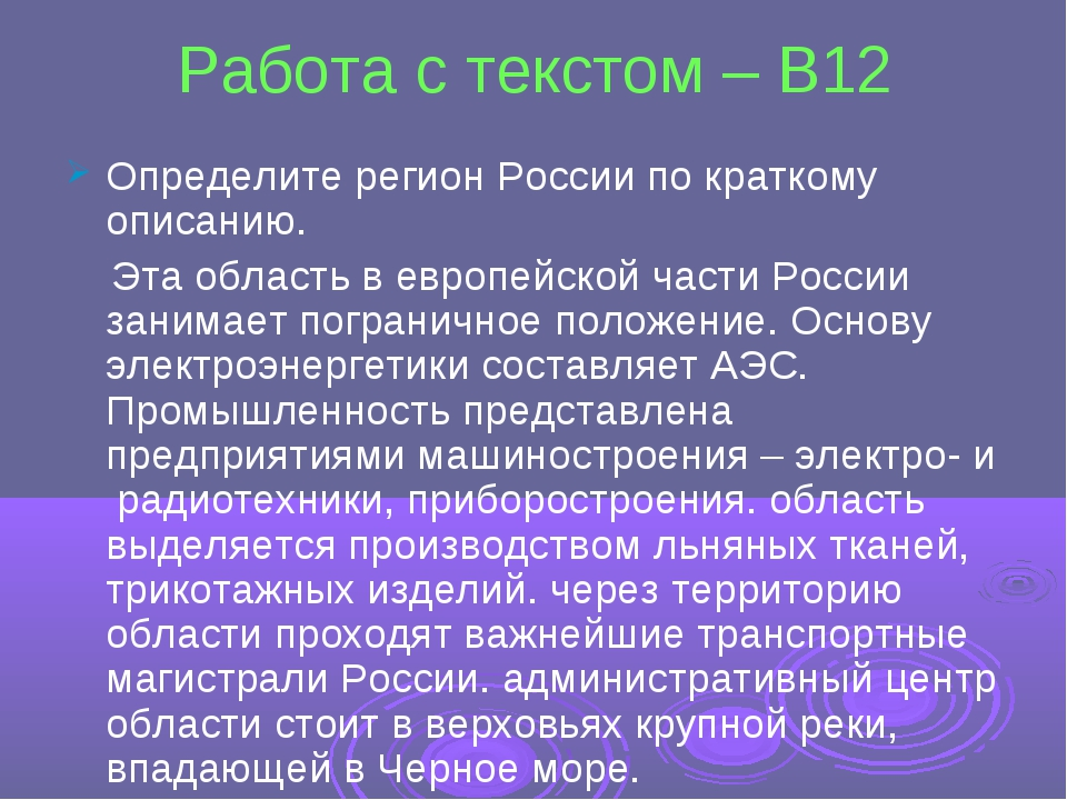 Работа с текстом – В12 Определите регион России по краткому описанию. Эта обл...