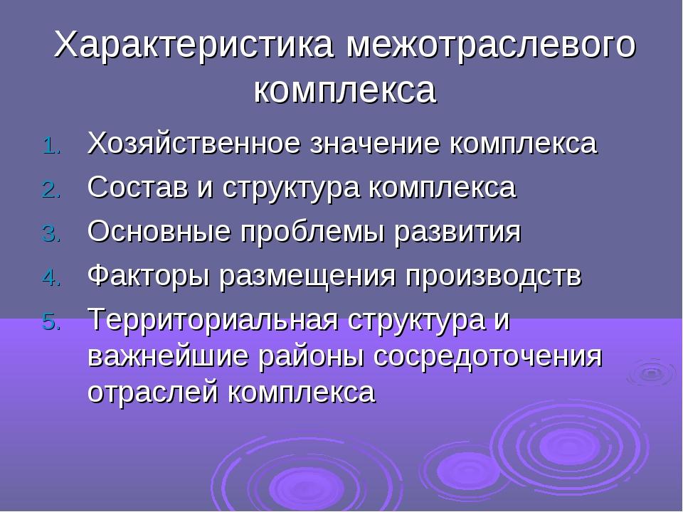 Характеристика межотраслевого комплекса Хозяйственное значение комплекса Сост...
