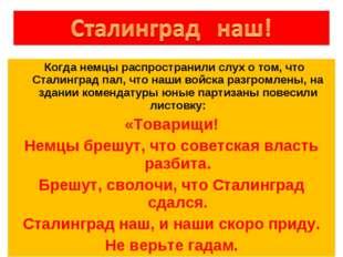 Когда немцы распространили слух о том, что Сталинград пал, что наши войска р