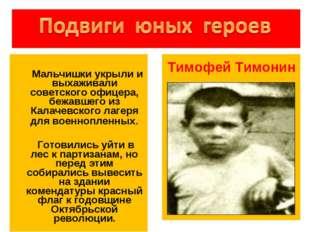 Мальчишки укрыли и выхаживали советского офицера, бежавшего из Калачевского