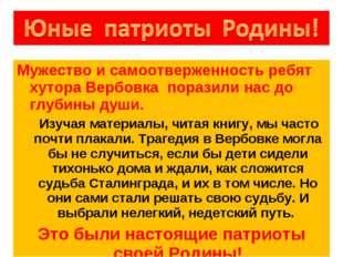 Мужество и самоотверженность ребят хутора Вербовка поразили нас до глубины ду