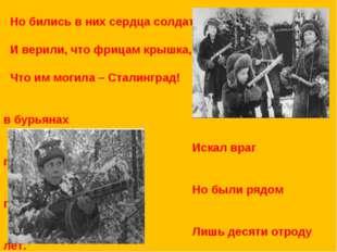 Совсем юные, совсем мальчишки, Но бились в них сердца солдат. И верили, что