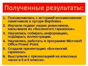 Познакомились с историей возникновения памятников в хуторе Вербовка . Изучили